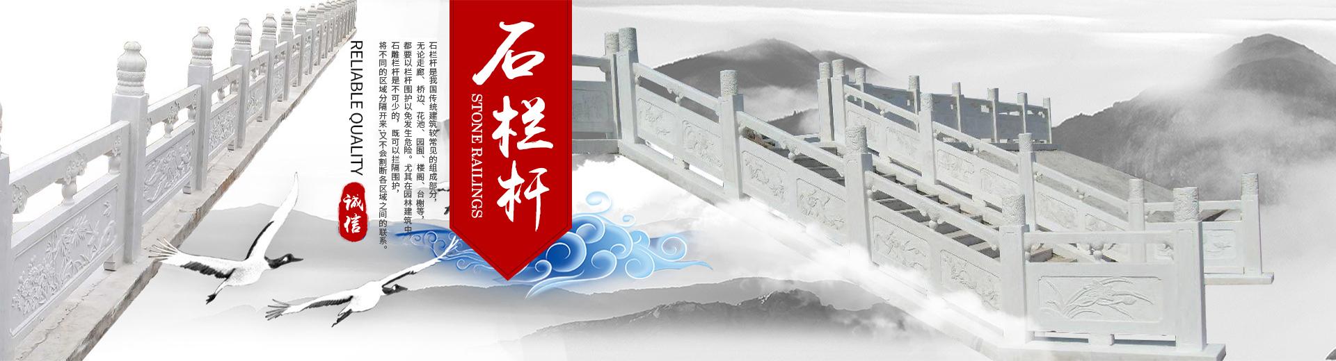 湖北石栏杆制作